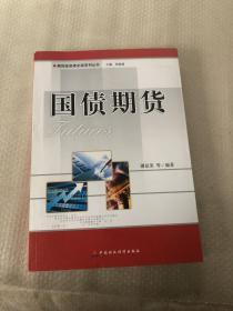 期货投资者必读系列丛书:国债期货