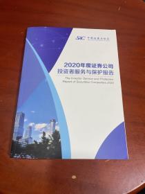 2020年度证券公司投资者服务与保护报告