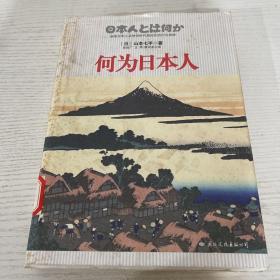 何为日本人:探索日本人从神话时代到近代的行为原理
