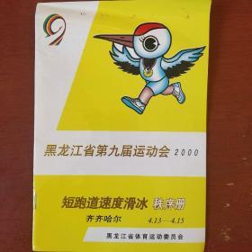 《黑龙江省第九届运动会速度滑冰秩序册》2000年 齐齐哈尔 私藏 书品如图