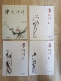 汉俳诗刊(2011年第一期、2005年第一期、第二期、2016牟第二期)4本合售