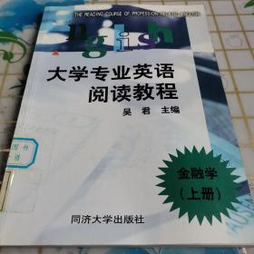 大学专业英语阅读教程:金融学(上)