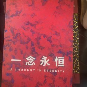 上海嘉禾2021春季拍卖会:一念永恒