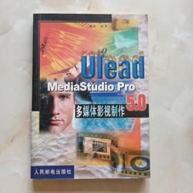 Ulead MediaStudio Pro 5.0多媒体影视制作