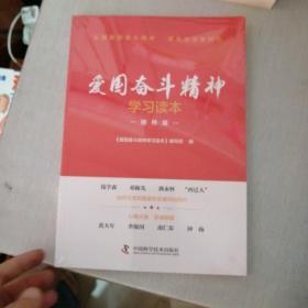 爱国奋斗精神学习读本.榜样篇(塑封)