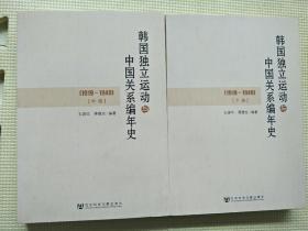 韩国独立运动与中国关系编年史(1919~1949)(中下卷)