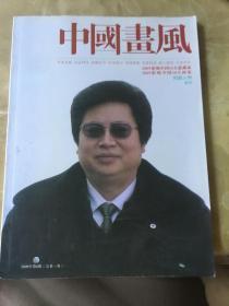中国画风2009 8