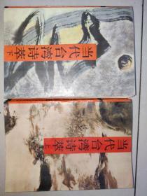 当代台湾诗萃