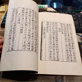 宋临安本《常建诗集》  线装  1