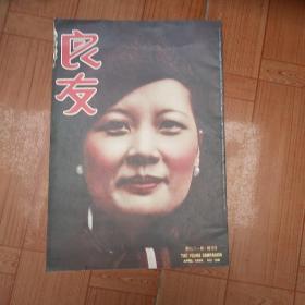 良友四月号战事画报台儿庄专号封面蒋委员长夫人