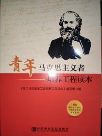 青年马克思主义者--培养工程读本