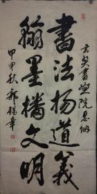郭锡章,中将,书法扬道义,翰墨播文明。