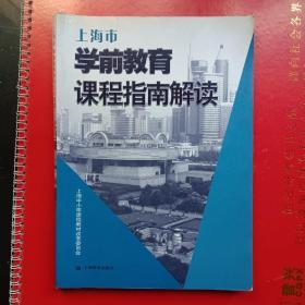 上海市学前教育课程指南解读