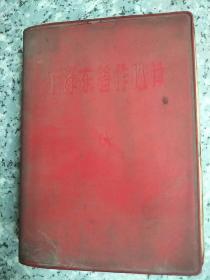 毛泽东著作选读    原版旧书  请看图