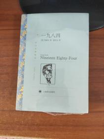一九八四 乔治·奥威尔 上海译文出版社(未拆封)