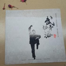武动青海-青海省第十七届运动会暨第二届全民健身大会