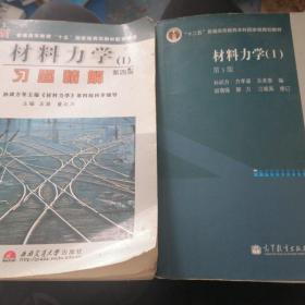 材料力学(Ⅰ)第5版带习题