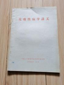 皮肤性病学讲义(1960年中国人民解放军总后卫生部版、16开)