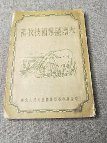 畜牧技术常识读本(连环画式)