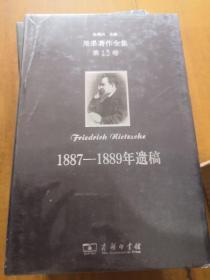 尼采著作全集(第13卷):1887-1889年遗稿(精装本)