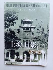 上海旧影老学堂