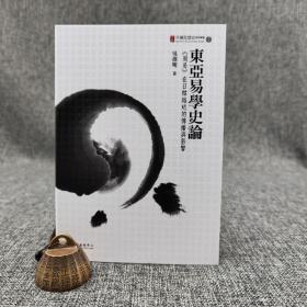 台大出版中心  吴伟明《东亚易学史论:<周易>在日韩越琉的传播与影响》(锁线胶订)