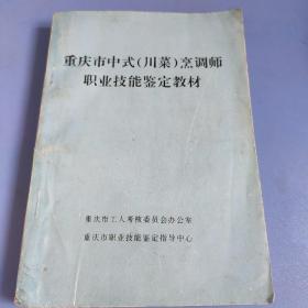 重庆市中式川菜烹调师职业技能鉴定教材 上册