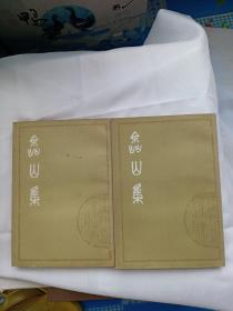 嵞山集 (中下)   馆藏未阅,品佳!