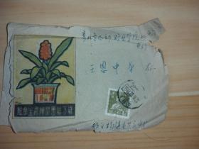 普8实寄封,印有齐白石作品的信纸