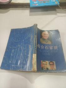 蒋介石家世