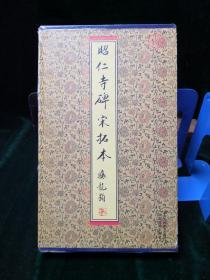 昭仁寺碑宋拓本 天津人民美术出版社1999年初版初印三千册