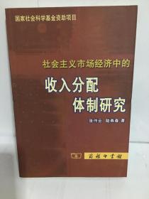 社会主义市场经济中的收入分配体制研究