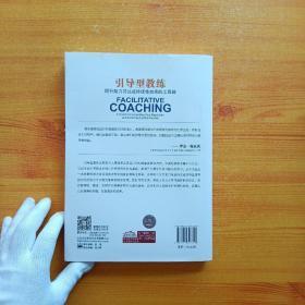 引导型教练:提升能力并达成持续性效果的工具箱【内页干净】