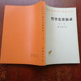 哲学史讲演录 第二卷 有划线字迹
