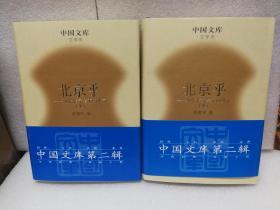 北京乎:现代作家笔下的北京(上下)(中国文库第二辑 布面精装 仅印500册)