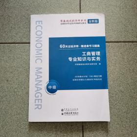 60天过经济师·精选章节习题集:工商管理专业知识与实务(中级)