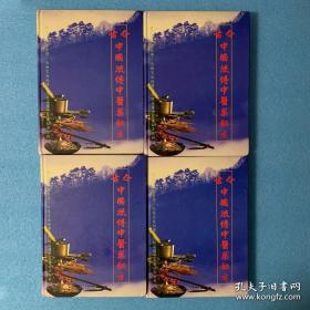 古今中国流传中医药秘方  上中下辑+药膳特别册 (4册合售 16开精装)