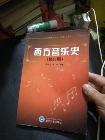 西方音乐史(修订版)