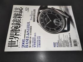 世界腕表杂志 No.52