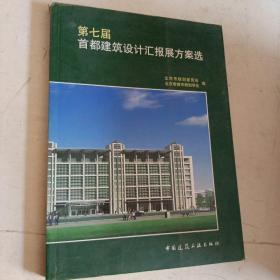 第七届首都建筑设计汇报展方案选