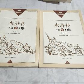 水浒传名著导读(上册下册)