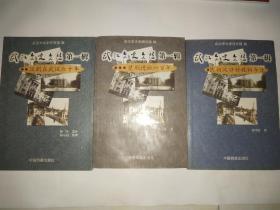 武汉文史文丛 第一辑(武汉文史研究管赠书)三册合售