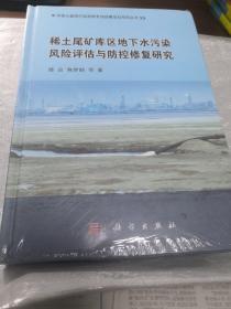 稀土尾矿区地下水污染风险评估与防控修复研究