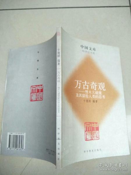 中国文库·万古奇观:彗木大碰撞及其留给人类的思考
