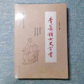 历史文献与传统文化丛刊:李菉猗女史全书