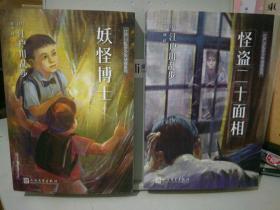 江户川乱步少年侦探系列:巜妖怪博士》,巜怪盗二十面相》,标价为单本价。