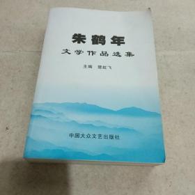 朱鹤年文学作品选集