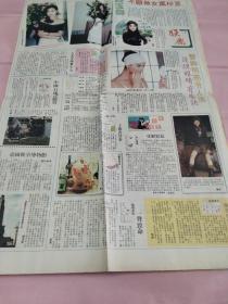 叶玉卿彩页90年代报纸一张 4开