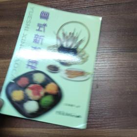 粤式新潮菜-一版一印