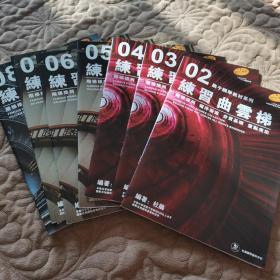 钢琴教材系列 练习曲云梯(2-8)七册合售